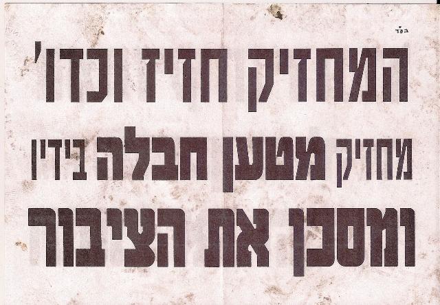 סיור פורים בירושלים