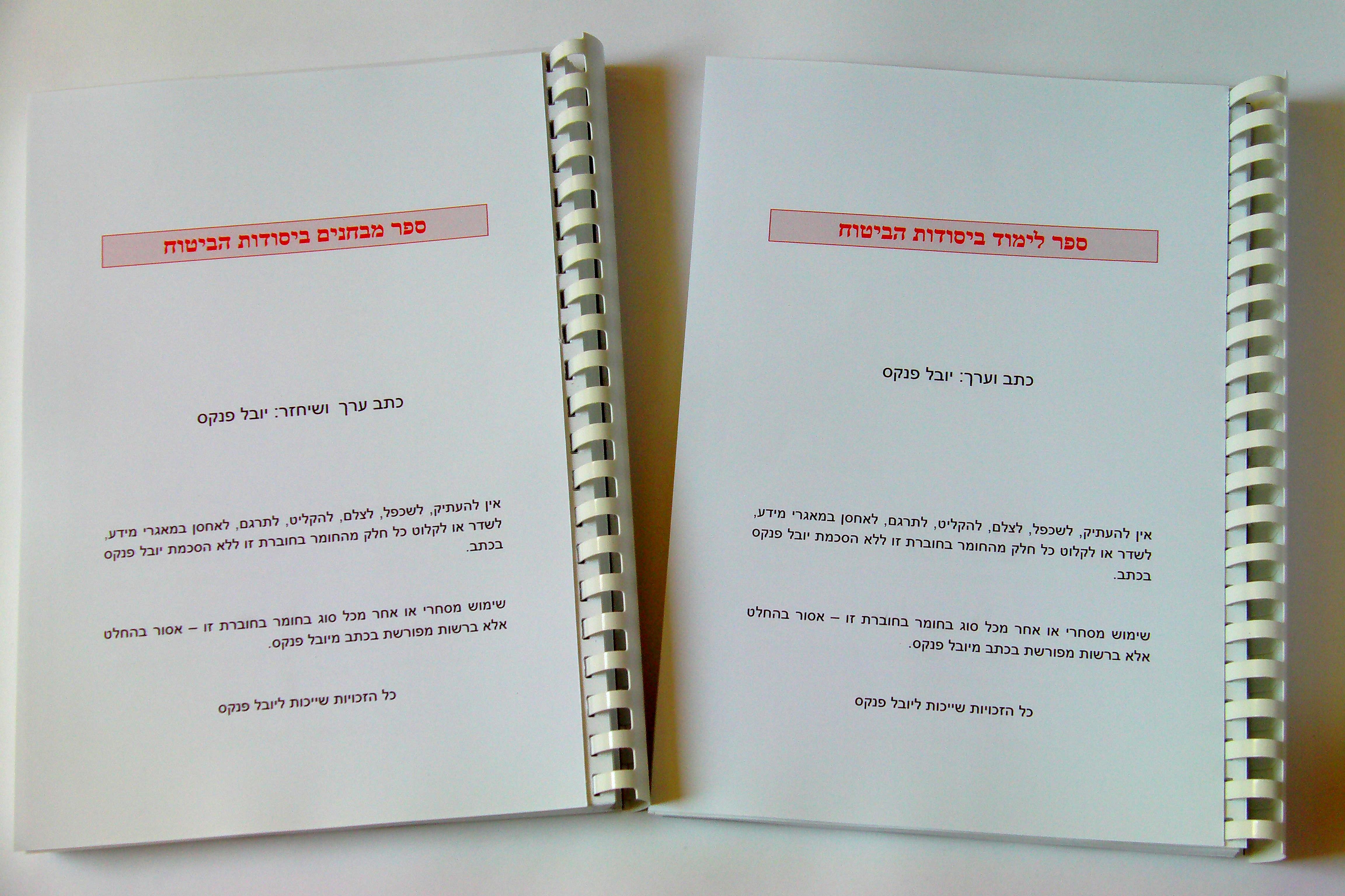 ספר לימוד וספר מבחנים - יסודות הביטוח