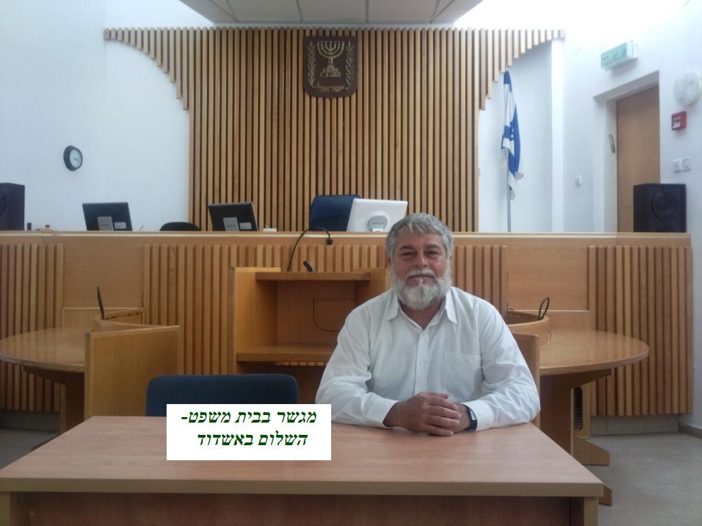 מגשר בבית משפט השלום אשדוד